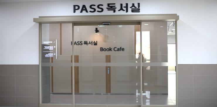 pass 독서실 입구