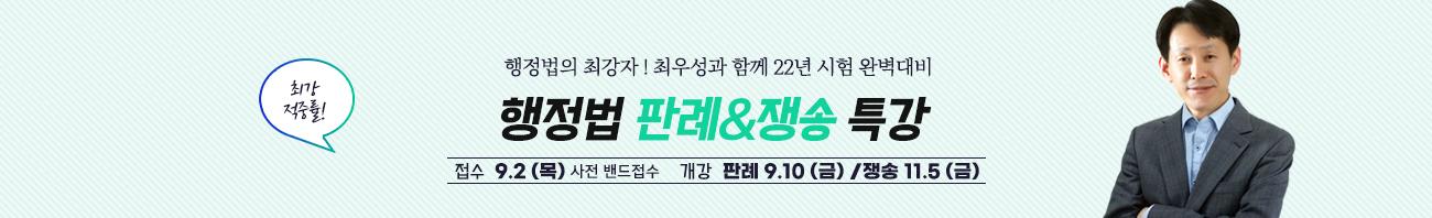 행정법판례&쟁송특강
